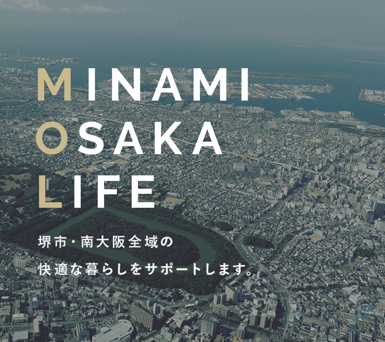 堺市・南大阪全域の快適な暮らしをサポートします